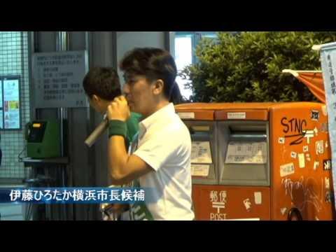 伊藤ひろたか横浜市長候補の街頭演説
