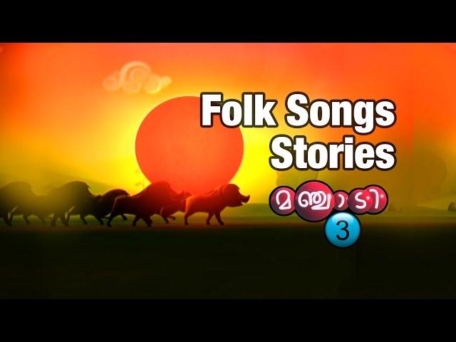 Manjadi Malayalam Kids Songs Free Download