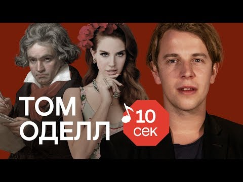 Узнать за 10 секунд | Tom Odell угадывает треки Wiz Khalifa, Imagine Dragons, LP и еще 32 хита (видео)