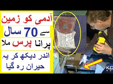 Man Finds 70 Year Old Wallet - Andar Kya Tha? - 3 Amazing Stories