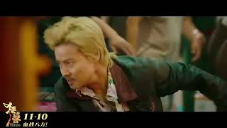Nonton The Brink  Kuang shou  Trailer №3 2017 Film Subtitle Indonesia Streaming Movie Download