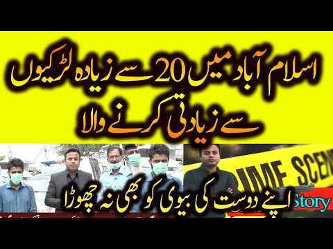 Serial Rapist arrested in Islamabad - Crime Story by Nauman Maqsood