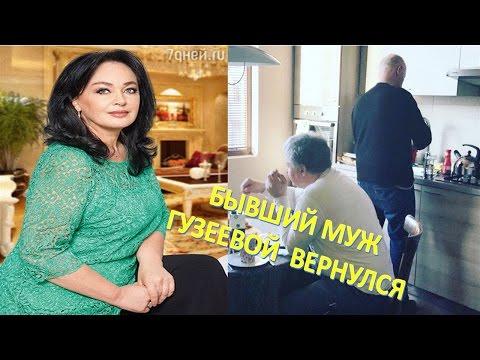 Бывший муж вернулся к Ларисе Гузеевой  (28.04.2017) (видео)
