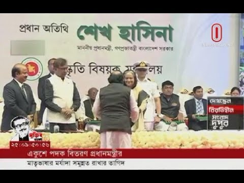 PM urges to uphold the dignity of mother language (20-02-2020) Courtesy: Independent TV