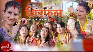 Sirai Laune Sirful - Sonika KC & Suruchi Panthi