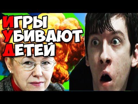 Игры убивают детей (видео)