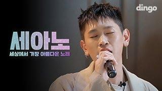 [세아노] 크러쉬(Crush) - Beautiful