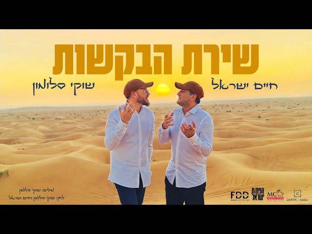 הזמרים חיים ישראל & שוקי סלומון - סינגל חדש - שירת הבקשות
