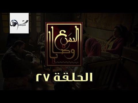 مسلسل السبع وصايا HD - الحلقة السابعة والعشرون - (El Sabaa Wasya (27 (видео)