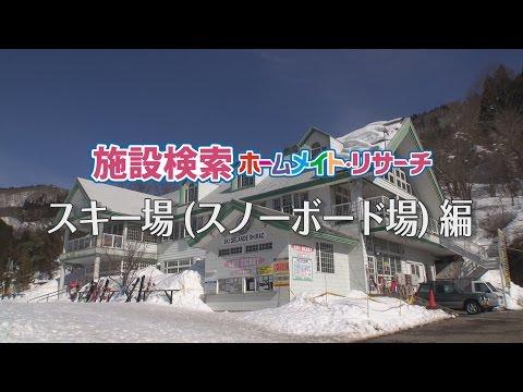 スキー場(スノーボード場)