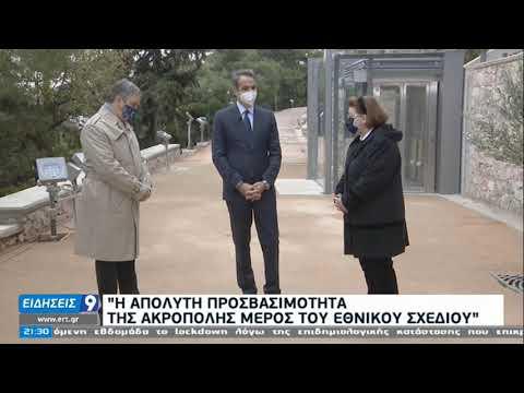 Ακρόπολη | Με χρηματοδότηση του Ιδρύματος Ωνάση ο ανελκυστήρας για ΑμεΑ | 03/12/2020 | ΕΡΤ