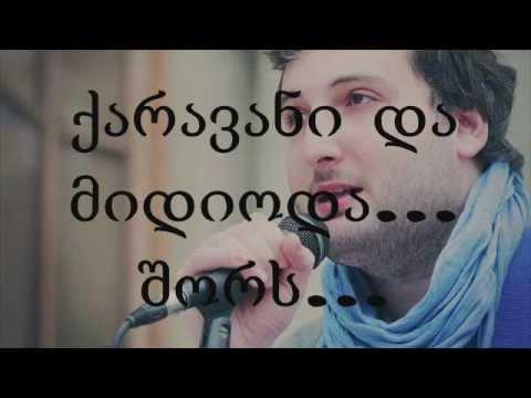 mgzavrebi - dzagli yefda (lyrics)