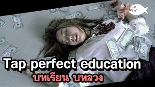 Nonton Tap Perfect Education                                                                                                                    Movie Review Film Subtitle Indonesia Streaming Movie Download