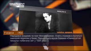 Україна щодня. Історія – 9 жовтня