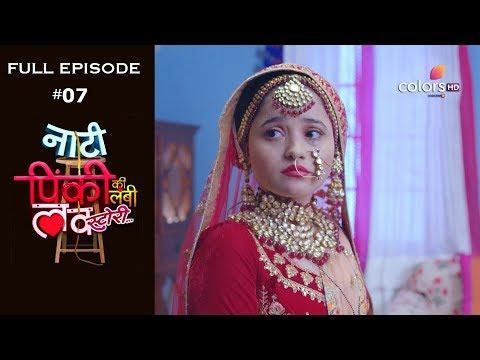 Naati Pinky ki Lambi Love Story   Episode 7   नाटी पिंकी की लंबी लव स्टोरी   Full Episode