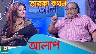 To Watch More Boishakhi TV Program, SUBSCRIBE Our Channel Now ► https://www.youtube.com/BoishakhiTvBDCelebrity Talk Show   Alap  Fakir Rahamat Ali with ParihaEP 832.- - - - - - - - - - - - - - - - - - - - - - - - Also Check Another Episode:✔Rahamat Ali ►https://youtu.be/FlSbUmVRdg8✔Chadni►https://youtu.be/mDNmLwmzRWM✔Mimo►https://youtu.be/Wt9Y4QE4jMw ✔Shompa Reza►https://youtu.be/mzQ9KtkD1Gs✔Nova►https://youtu.be/uySIaUnPoxo✔Nadia Khanam►https://youtu.be/l6v2MsMISJw✔Nusrat Fariha► https://youtu.be/Ajouy15sNyQ✔Ahona ►https://youtu.be/yDJjJGki_6w✔Lutfor Hassan►https://youtu.be/82uIAP_0n-8✔Mimo►https://youtu.be/Wt9Y4QE4jMw✔Azad Abul Kalam►https://youtu.be/GtArlta8raU✔Sumon Rahat►https://youtu.be/hrmhzKPbDbs✔Laboni►https://youtu.be/9TA__JlFLTU✔Protik Hasan►https://youtu.be/4GIPJhZlFnU✔Sujat Shimul►https://youtu.be/dp95deA-eu8✔Falguni Hamid►https://youtu.be/nXEp0ef-9bI✔Shahrin J Haque►https://youtu.be/VoXb_PKv88Y✔Sagor►https://youtu.be/NpXAIwq-3lI✔Al Mansur►https://youtu.be/dFMx9yRXHd8✔Jyotika Jyoti►https://youtu.be/wxlxciEmgoM✔Anima Roy►https://youtu.be/eFpBLj-Yc4A✔Jhuna Chowdhury►https://youtu.be/HFDO3OZByjU✔Lopa Hossain►https://youtu.be/wrUVgFWUqxY✔Tanvin Sweety►https://youtu.be/KWM6FmB-1jM✔Symon Sadik►https://youtu.be/dVmiOit7s70✔Fatema Tuz Zohora►https://youtu.be/fO1r38RQprk✔Bindu Kona►https://youtu.be/Jbbp4zySN74✔Mowtushi Partho ►https://youtu.be/DvI3dxIreUQ✔Mazharul Islam ►https://youtu.be/df_99dEETI4✔Robi Chowdhury ►https://youtu.be/2FOQEZnUUU8✔Fakir Shabuddin►https://youtu.be/7N2hIi0z2_0All Rights Reserved By Boishakhi Television.Also Find us:Official site: http://BoishakhiOnline.comEmail Address: info@boishakhi.tvBoishakhi Tv G+: https://www.google.com/+BoishakhiTvMediaFacebook Page: https://www.facebook.com/BoishakhiMediaYoutube: http://www.youtube.com/BoishakhiTvBDTwitter Official: https://twitter.com/BoishakhiMediaLinkedin: https://www.linkedin.com/company/boishakhi-media-limitedBoishakhi Tv Address:  Boishakhi Media Limited, 32, Mohakhali C/A, Level 7, Dhak