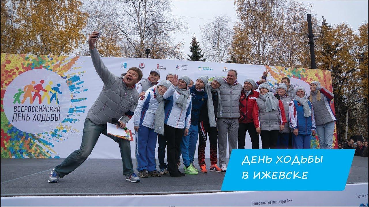 10 тысяч ходоков в Ижевске