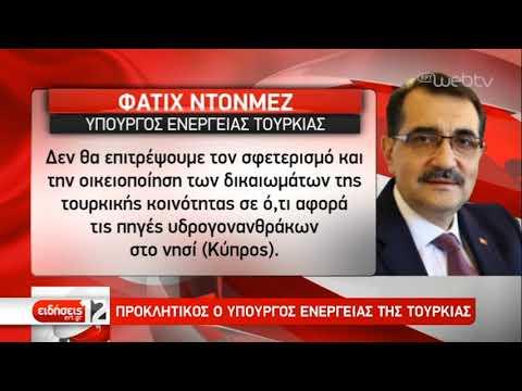 Νέες προκλητικές δηλώσεις από τον Υπουργό Ενέργειας της Τουρκίας | 06/09/2019 | ΕΡΤ