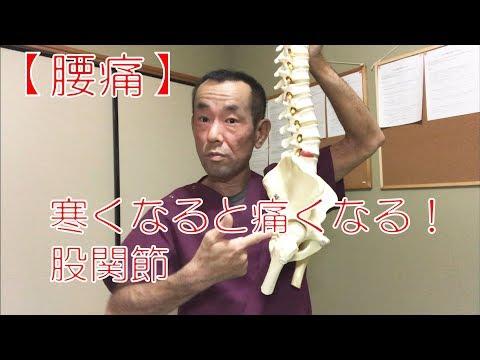 【腰痛】寒くなると痛くなる!股関節