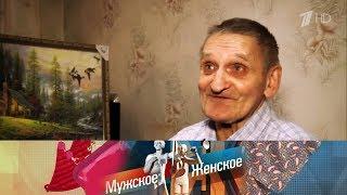 Журавлевы. Мужское / Женское. Выпуск от 16.04.2019