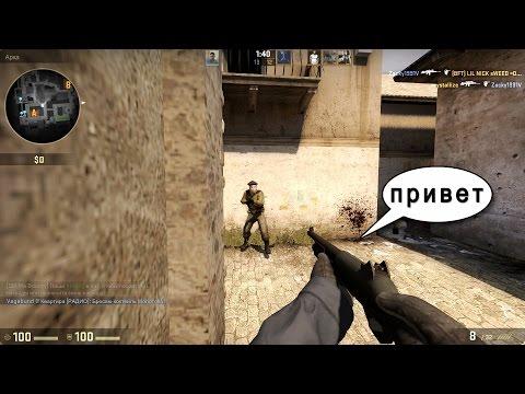 Привет Сучка - CS:GO