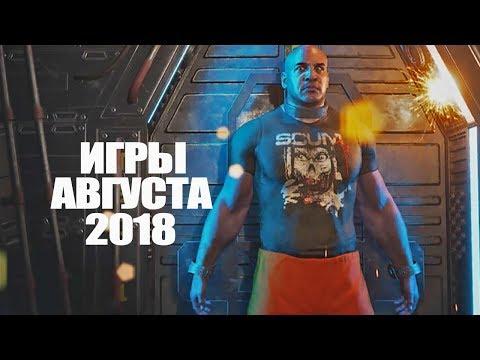 ТОП новых игр августа 2018 (видео)