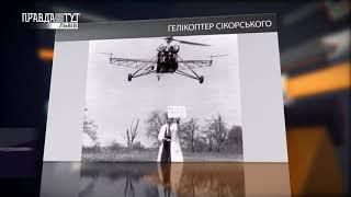 Україна щодня. Історія – 14 вересня