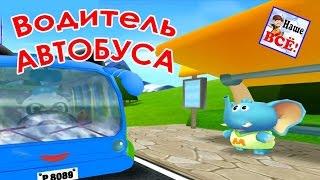 Водитель автобуса. Детям о профессиях. Песенка мультик видео для детей.
