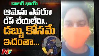 Dollar Bhai Revealed Shocking Facts About Operation 139 Saritha Case
