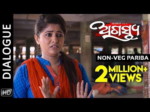 Video Non-Veg Pariba | Dialogue | Agastya | Odia Movie | HD | Anubhav Mohanty | Jhilik download in MP3, 3GP, MP4, WEBM, AVI, FLV January 2017