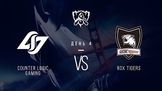 CLG vs ROX, game 1
