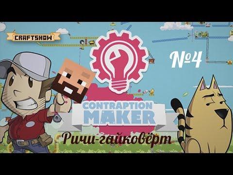 Contraption Maker: Ричи-гайковёрт №4