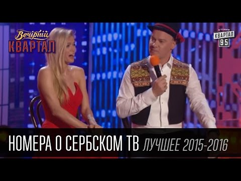 Лучшие номера о сербском тв в Вечернем Квартале за 2015 - 2016 - DomaVideo.Ru