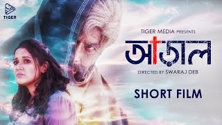"Presenting the most awaited Bengali short film ""ARAAL"", starring SIAM & URMILA and directed by SWARAJ DEB.A Tiger Media Production & Raj Films CreationShort Film- ARAAL / আড়ালStory- Anondo KhaledScript- Maruful Anam RangonCast- Siam Ahmed, Urmila Srabonti Kor, Anondo Khaled & othersDirection- Swaraj DebSinger- Sonia NusratBackground Music- Ahmmed humayunDop- Ridoy SarkerDrone- RiponEdit- Ismail HossainMake Over- Jony MiahVoice Over- Rohit Shadhu KhanLogo- Ismail HossainGFX- Sajjadul Islam SayeemStill Photography- Tanvir ArifMake Over- Jony MiahCamera Crew- Nayem, Saiful & RizuLight Gaffer- Topu ShahaLight Crew- Hamid, Zoha, AtikProduction Manager - SumonMedia Partner- Dhallywood24.netCourtesy- Zahid Hasan Abhi, Anup Kumar Biswas, Owen Robert Robin, Miraz AhmedChief Assistant- Mizanur Rahman PappuAssistants- Tauhidul Tamil & Raj Biswas Sankor*** ANTI-PIRACY WARNING ***This content is Copyright to Tiger Media. Any unauthorized reproduction, redistribution or re-upload is strictly prohibited of this material. Legal action will be taken against those who violate the copyright of the following material presented!Subscribe Tiger Media channel for unlimited entertainmenthttp://www.youtube.com/mytigernowCircle us on G+http://www.google.com/+mytigernowLike us on Facebookhttp://www.facebook.com/mytigernowFollow us onhttp://www.twitter.com/mytigernow"