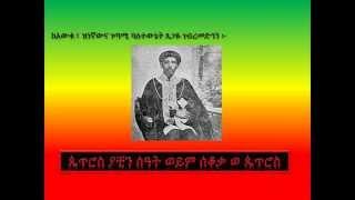 Petros Yachin Seat / Sekoka We Petros