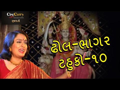 Video ઢોલ - ભાગ ૨ | ટહુકો - ૧૦  | Dhhol Part 2 - Tahuko 10 | Non Stop Garba | Navratri Songs | Pamela Jain download in MP3, 3GP, MP4, WEBM, AVI, FLV January 2017
