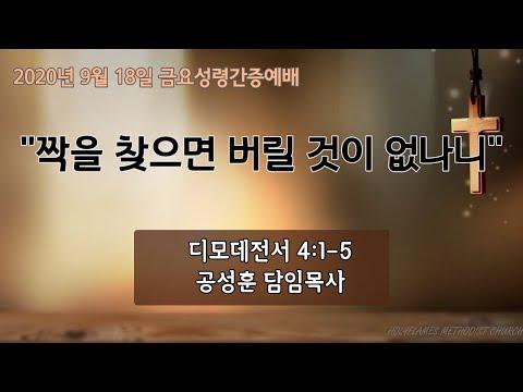 2020년 9월 18일 금요성령간증예배