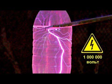 Как получить молнию в бутылке и зарядить воду миллионом вольт