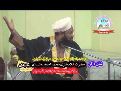Video Munaafikh Khi Pehchaan aur Waseeley khi Zaroorath Part 3 ~ Allama Ahmed Naqshbandi download in MP3, 3GP, MP4, WEBM, AVI, FLV January 2017