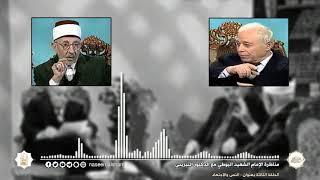 مناظرة الإمام البوطي مع الدكتور التيزيني   الاجتهاد والنص   الحلقة الثالثة