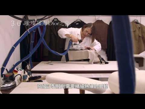 【璀璨風華 Dior之夜】中文預告