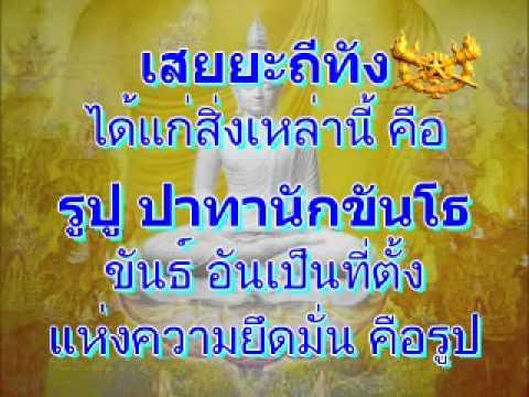 ทำวัตรเช้าแปล-สวนโมกข์ (2/2)