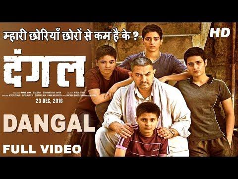 رائعة روائع السنيما الهندية Dangal 2016✔🆚