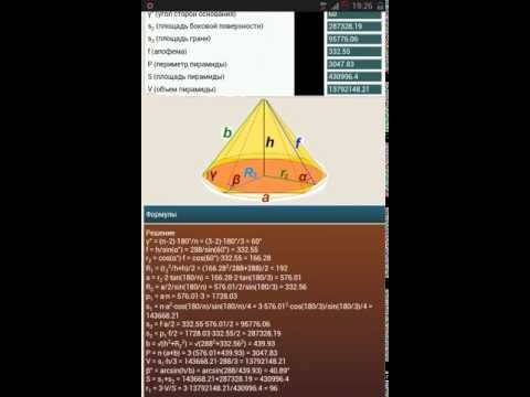 Video of Math & geometry (MathX)