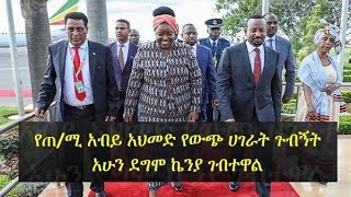 Ethiopia - Prime Minister Abiy Ahmed in Nairobi for a two-day state visit | የጠ/ሚ አብይ አህመድ የኬንያ ጉብኝት
