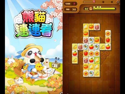 《熊貓連連看 Puzzle TanTan》手機遊戲玩法與攻略教學!