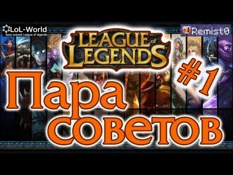 Пара советов по League of Legends. Выпуск #1