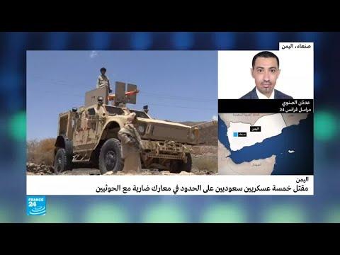 العرب اليوم - مقتل 9 جنود سعوديين في معارك شرسة على الحدود اليمنية