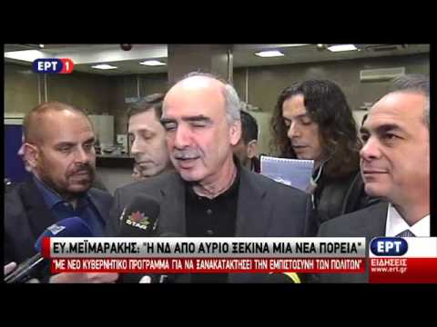 Ευ. Μεϊμαράκης: Νικητές είναι όλοι