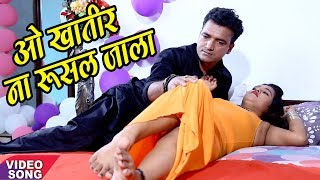 Video आ गया Bablu Sanwariya का सबसे फाडू गाना | O Khatir Na Rusal Jala | Superhit Bhojpuri Song 2017 download in MP3, 3GP, MP4, WEBM, AVI, FLV January 2017